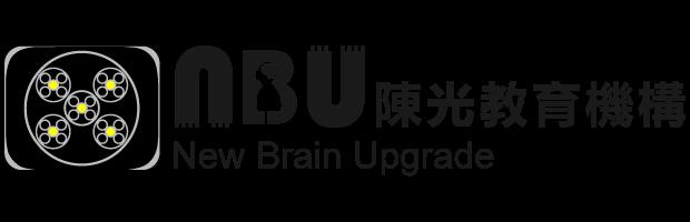 陳光NBU記憶學|NBU記憶體擴充法|長期記憶|記憶課程
